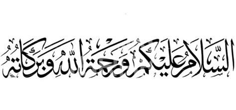 Jawi Black tulisan arab assalamualaikum waalaikumsalam artinya lengkap salamadian