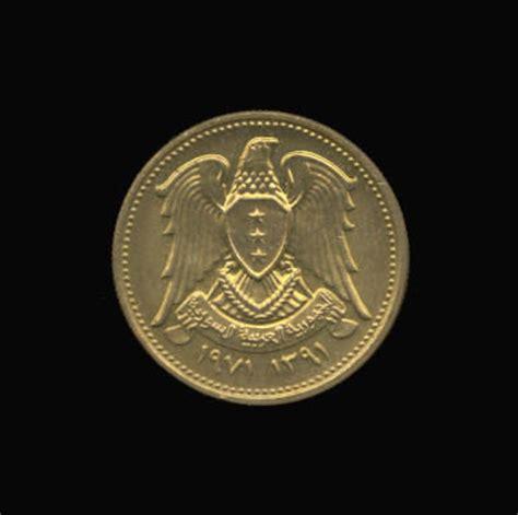 aluminum bronze 5 piastres coins of syria, arab republic