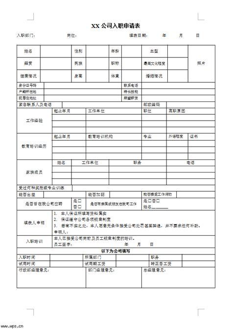 Template For 5 1 8 X 3 3 4 Card by 入职申请表模板新员工入职ppt模板 入职表模板图片