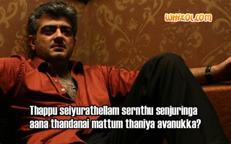 tamil movie dialogues 2016 punch dialogues by thala ajith from the movie mankatha