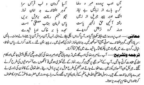 pattern in chief meaning in urdu allama iqbal poetry کلام علامہ محمد اقبال rumuz e