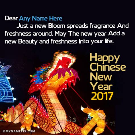 new year name in new year greetings 2017 with name