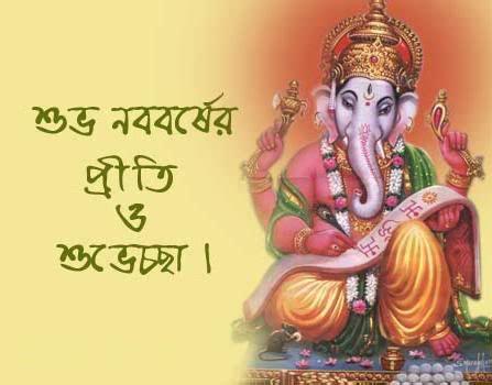 new year bangla kobita happy bengali new year atanu dey on india s development