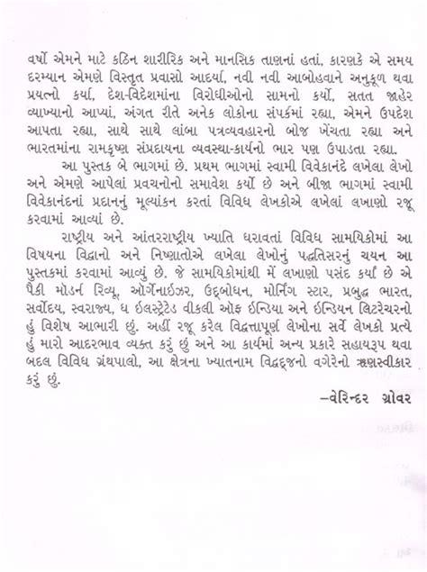 biography book in gujarati pdf swami vivekanand biography in gujarati gujaratibooks com