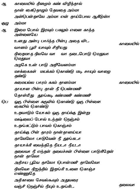 day song in tamil s day lyrics in tamil 28 images happy friendship day