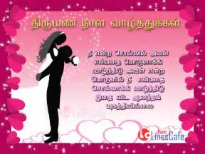 wedding wishes poem in tamil tirumana naal vazhthukal tamil images tamil linescafe