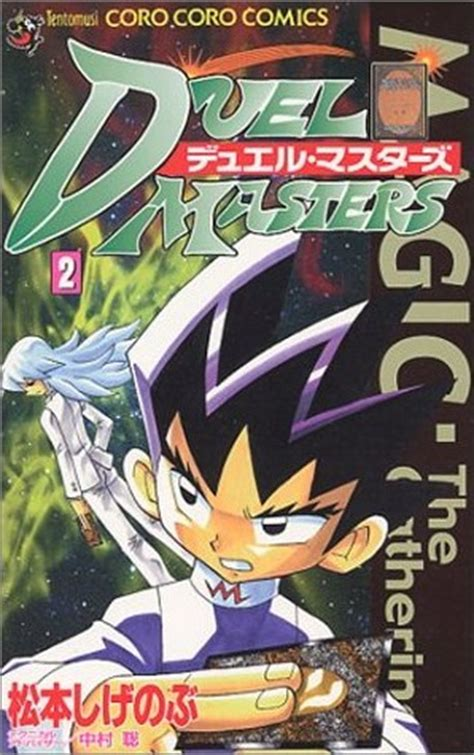 Komik Duel Master Volume 2 duel masters volume 2 duel masters wiki