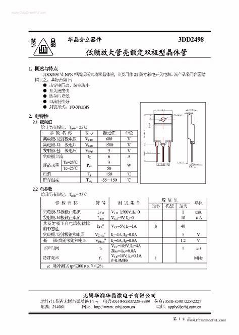 npn transistor list pdf 3dd2498 42637 pdf datasheet ic on line
