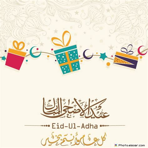 Eid Ul Adha Card Templates by Top 10 Eid Ul Adha Greeting Cards 2014 On Stylish
