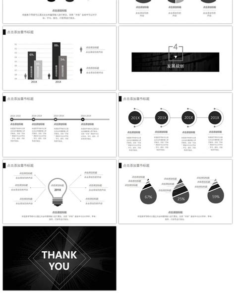 Awesome Brief Line Black And White Company Introduces Product Introduction Ppt Template For Product Introduction Ppt Template