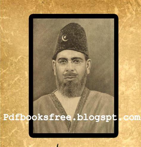 mir muhammad ali biography seerat muhammad ali johar by raees ahmad jafri nadvi