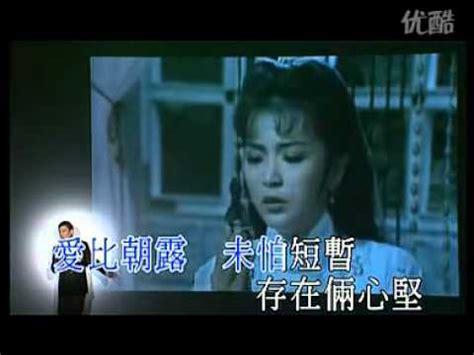 andy lau 劉德華 idy chan 陳玉蓮 情義兩心堅 chords chordify