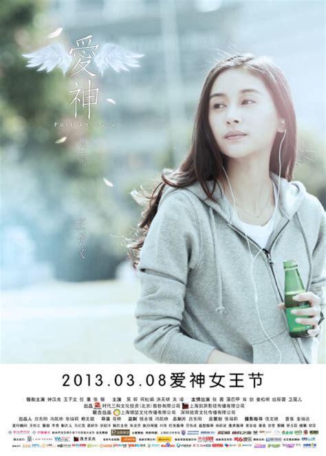 film china fall in love wang ziwen movies actress china filmography