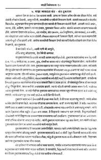 Essay On Garden In Marathi Language by Marathi Nibandh