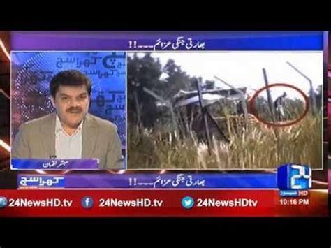 today pakistan geo urdu latest news | doovi