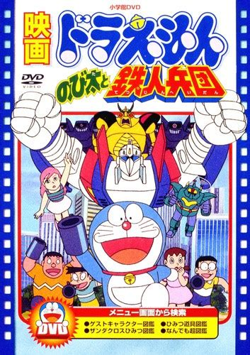 watch doraemon nobita and the robot army with english