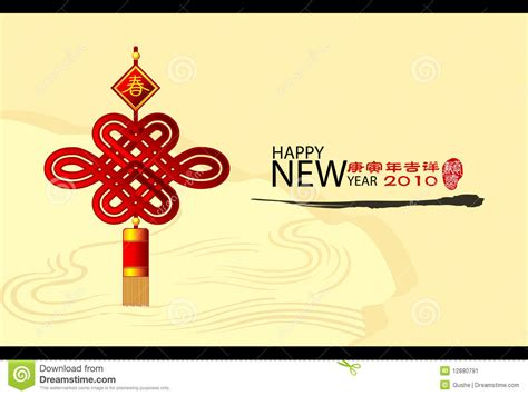 new year banner meaning new year greeting banner stock image image 12880791