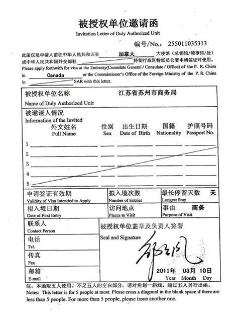 Invitation Letter Of Duly Authorized Unit Shenzhen China Visa Invitation Letter Of Duly Authorized Unit Custom Invitations