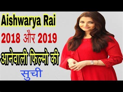 aishwarya rai upcoming movie 2018 aishwarya rai upcoming movies 2018 2019 youtube