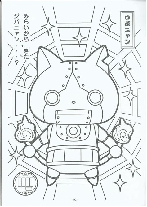 youkai watch coloring pages 36 best images about youkai watch coloring pictures on