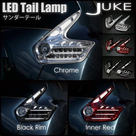 Secondtail Light Led Chrome Light For Nissan Juke krosslink rakuten global market nissan juke led lights choose chrome inner black