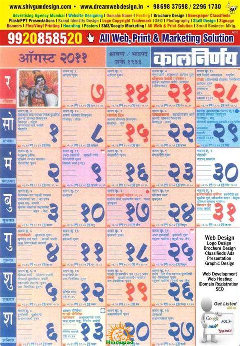marathi calendar august   tithi vrat festivals