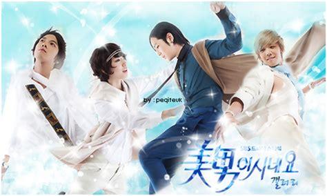 film drama korea you are beautiful beautiful moments you re beautiful korean drama