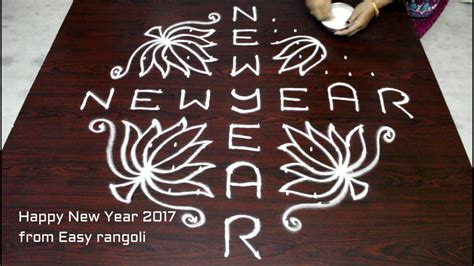 new year 2018 designs new year 2018 kolam designs with dot new year