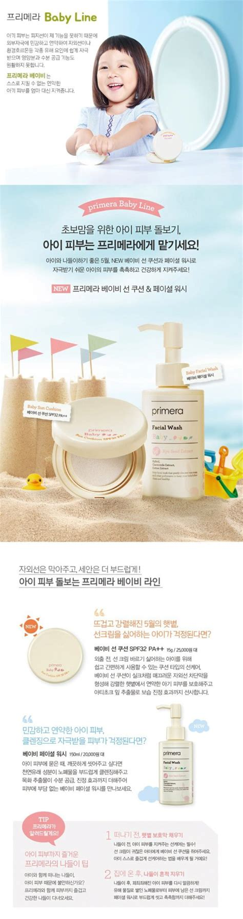 Primera Baby Clean Shoo 250ml primera baby wash seoul next by you malaysia