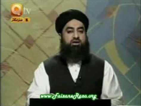 Biography Of Mufti Muhammad Akmal | mufti m akmal