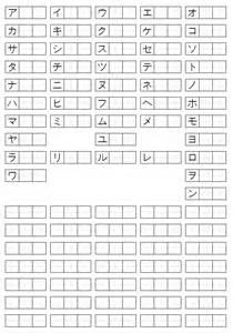 パワーアップ japanese hiragana and katakana squared practice paper