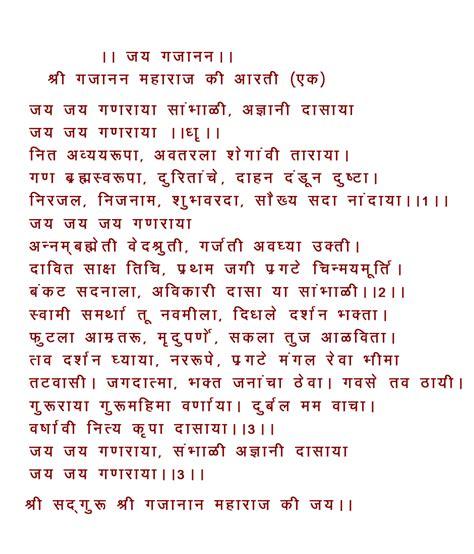 hindi english marathi sms big collection aarti gajanan maharaj shegaon