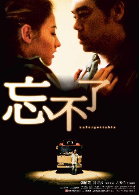 film mandarin lost in time cecilia 2003 movie