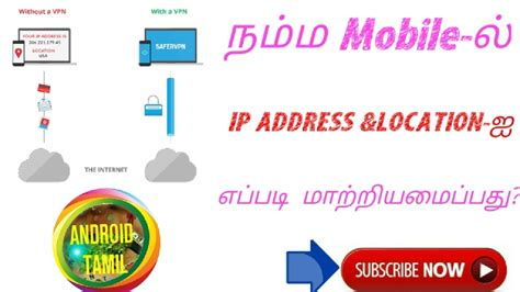 Mobile Ip Address Lookup How To Change Mobile Location Ip Address Ip Address