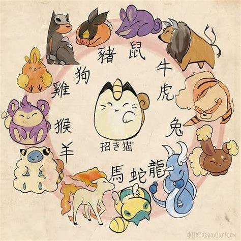 pokemon chinese zodiac otakukart