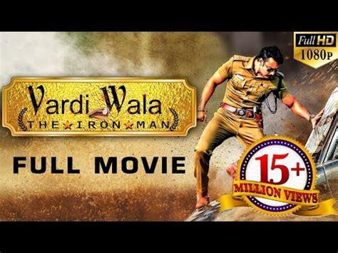 chingaara 2015 darshan deepika dubbed hindi movies airavata 2016 hindi dubbed full movie quot vardi wala the