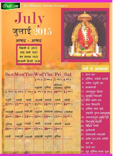 hindu calendar 2015 calendar template 2016