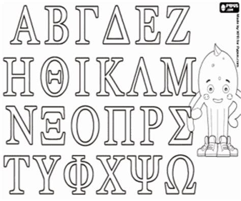 alfa lettere greche disegni di alfabeto greco con pypus da colorare e stare