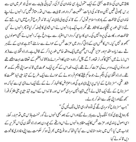 Essay On Quaid E Azam In Urdu With Poetry by Quaid E Azam A Of Character Quaid E Azam Mohammad Ali Jinnah