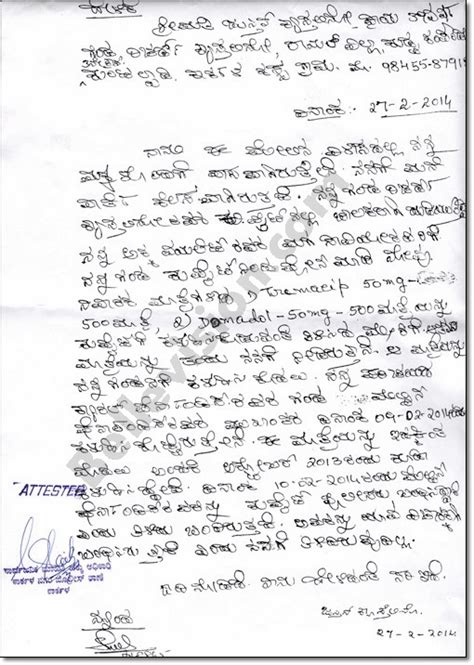 Complaint Letter Format To Station In Kannada Format Of A Letter To Officer Resignation Letter Letters Livecareercomplaint