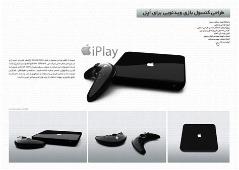 console apple industrial design by amin vahidian at coroflot