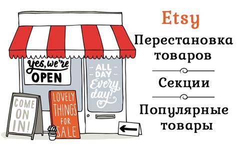 etsy shop sections как добавить секции в магазин этси и сделать перестановку