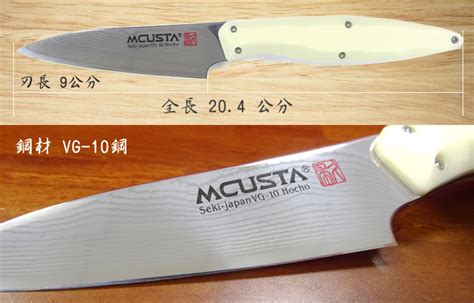 mcusta mcusta ymw 2000d mcusta petty knife白corian柄水果刀 90mm