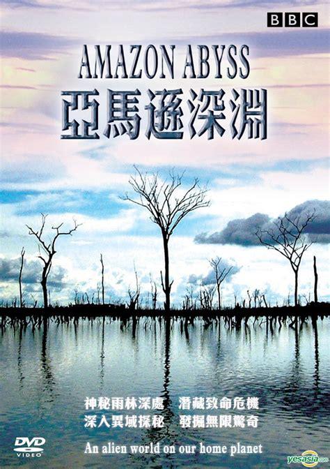 amazon hong kong yesasia amazon abyss dvd hong kong version dvd