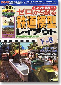 magazine layout for beginners railroad model layout for beginners vol 2 book