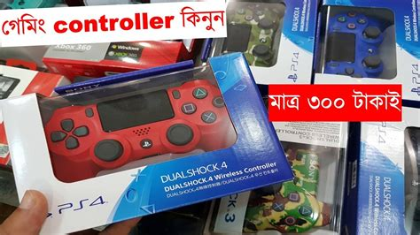 best place to buy ps4 গ ম controller ক ন ন best place to buy gaming