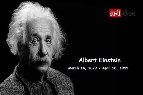 albert einstein biography report albert einstein ज ञ न पण ड त ज ञ न क अनम ल ध र