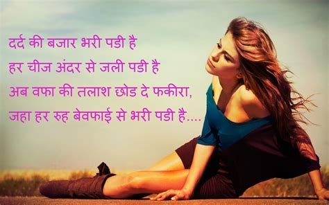 New Summer Syari dard shayari in shayari all types shayaris in