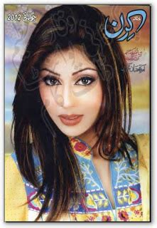 free download read online pakistani monthly kiran digest