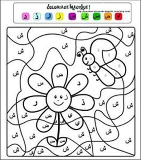 Bag Hanger Religi Moslem urdu worksheet for grade 1 search worksheets